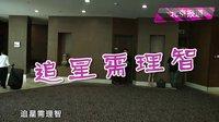 优酷全娱乐 2014 7月 黄晓明遭女粉丝抱大腿 140703 盘点汤唯8段恋情