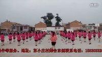 涿鹿县东小庄村老红百人广场舞-《谁是我的新郎》
