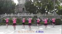 广场舞蹈谁是我的郎广场舞教学视频