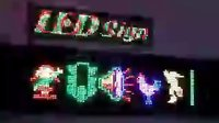 led遥控显示屏,led炫彩显示屏,led彩色条屏,led模组,诚招代理加盟