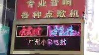 led炫彩屏;led代理显示屏;led无线遥控炫彩显示屏