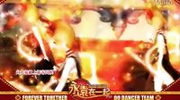 李皓晓QQ炫舞作品:东北一区《╭⌒永远在一起°》舞团MV春节版