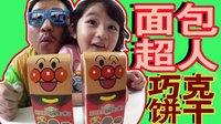 中国爸爸 2015 面包超人模仿秀 巧克饼干香香滴 94