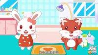 兔小贝系列儿歌 011 香香澡