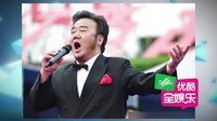 优酷全娱乐 2015 9月 文工团教师节慰问军校 宋祖英带队演出 150912