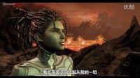 星际争霸2:虫群之心 最新剧情关卡视频